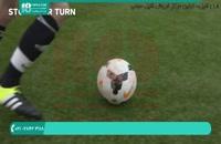 آموزش دریبل فوتبال