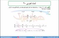 جلسه 116 فیزیک دهم - انرژی جنبشی 3 و تست تجربی 90 - مدرس محمد پوررضا