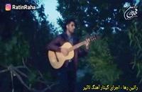 راتین رها - اجرای گیتار آهنگ تاثیر