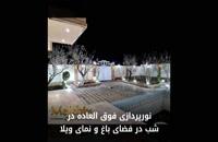 باغ ویلا 500 متری با 90 متر ویلا در ملارد