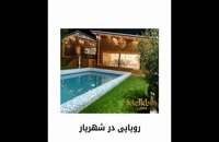 1500 متر باغ ویلای مشجر در ملارد