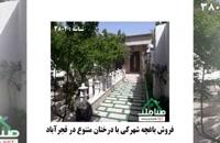فروش باغچه شهرکی با درختان متنوع در قجرآباد