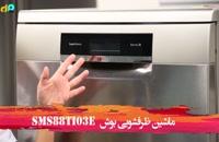 ماشین ظرفشویی بوش مدلSMS88TI03E