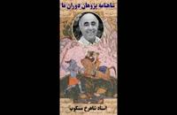 پژوهشگران شاهنامه تا به امروز (منابع اطلاعاتی شاهنامه خوانی)