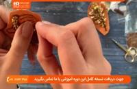 آموزش جواهردوزی - گل سینه برگ پاییزی