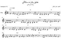 نت ویولن آهنگ عشق 15 سالگی از رضا یزدانی به همراه آکورد