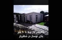 1250 متر باغ ویلای مشجر در شهریار دارای 90 متر بنای نوساز