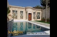 خرید 750 متر باغ ویلای لوکس بدون مشکل جهاد در ملارد ویلای جنوبی