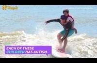 اثر جادویی آب روی کودکان مبتلا به اوتیسم