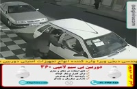 سرقت خودرو پراید - خرید اینترنتی دوربین مدار بسته دیجی ویرا