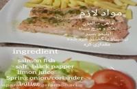 طرز پخت ماهی سالمون در فر how to cook Salmon in the ovan