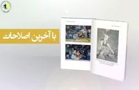 تیزر کتاب «قوانین و مقررات چوخه» انجمن چوخه کشور