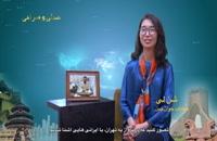 همدلی و همراهی مردم ایران و چین