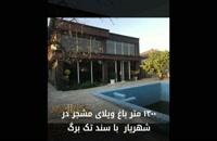 1300 متر باغ ویلای مدرن واقع در ملارد دارای حدودا 150 متر بنا