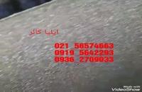 محلول فعال کننده فیلم هیدروگرافیک/اکتیواتور هیدروگرافیک 09384086735