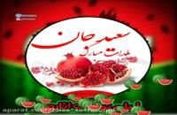 کلیپ تبریک شب یلدا / اسم سعید