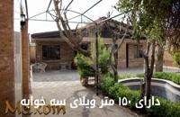 750 متر باغ ویلای مشجر یا 130 متر ویلا در شهریار