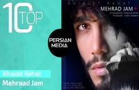 Mehraad Jam - Best Songs - Vol. 1 ( مهراد جم - 10 تا از بهترین آهنگ ها )