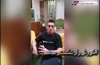 پیام محمد بنا با شیوع ویروس کرونا