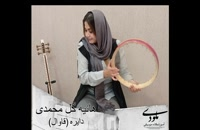 آموزش دایره در کرج مکتب تبریز - آموزشگاه موسیقی ملودی