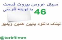 سریال عروس بیروت قسمت 46 با دوبله فارسی