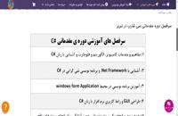 معرفی وبسایت آموزش سی شارپ در تبریز - آموزشیار آنلاین تبریز
