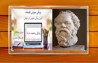 زندگی و فلسفه سقراط / صوتی / ویکی صوتی فلسفه