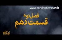 قسمت 29 سریال ملکه گدایان (کامل)(قانونی)  دانلود رایگان سریال ملکه گدایان قسمت دهم فصل دوم-قسمت 29-(online)(HD)