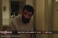 دانلود فیلم سینمایی زهرمار (کامل)(بدون سانسور) | فیلم زهرمار | فیلم زهرمار جواد رضویان