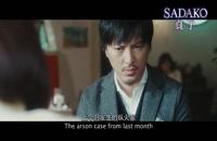 تریلر فیلم ساداکو Sadako 2019