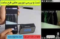 دوربین ساعتی - دوربین مخفی طرح ساعت - دیجی ویرا