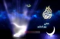 دعای روز ششم ماه مبارک رمضان + متن و ترجمه