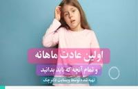 شرایط اولین پریودی دختران + علائم و زمان اولین عادت ماهانه
