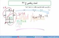جلسه 136 فیزیک یازدهم - به هم بستن مقاومتها 10 و تست ریاضی خ 96 - مدرس محمد پوررضا