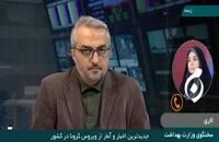 جدیدترین آمار کرونا در ایران - 15 آبان 99