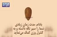 تاثیر خوردن بادام در بدن - خواص بادام
