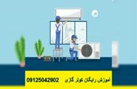 آموزش رایگان و کارآموزی کولر گازی 09125042902