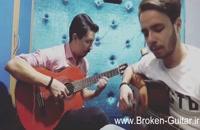 GuitarPro آهنگ چکه از فرامرز اصلانی