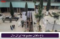 ایران مال باغ ماهان   IRAN Mall Mahan Garden