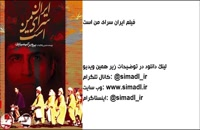 فیلم ایران سرای من است
