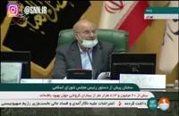گزارش قالیباف از جلسه مجلس در خصوص بورس