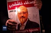 از قاتلان خاشقچی تا دفاع ونزوئلا از نفتکش های ایرانی