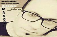آهنگ جدید مسعود میرزایی به نام مو مشکی | پخش سراسری تهران سانگ