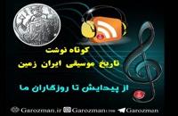 آموزش تئوری موسیقی ایران در تاریخ موسیقی ایران
