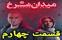 دانلود و تماشای آنلاین میدان سرخ