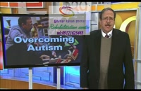 درمان اختلالات یادگیری اتیسم 09121623463 در  هفت تیر میدان امام حسین