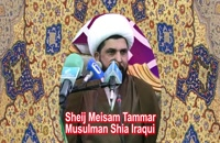 Resumen Corto: Sura Al fatiha Recitado por un Sheij Mesam Tammar #Corán #SheijQomi #Chia