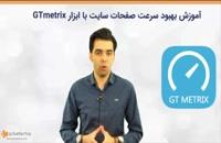 آموزش افزایش سرعت وبسایت به کمک ابزار قدرتمند GTmetrix