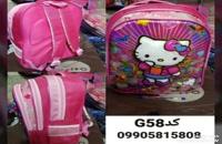 قیمت عمده کیف مدرسه پسرانه ابتدایی09905815808 تهران بگ