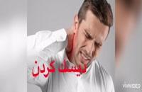 درد های استخوانی
